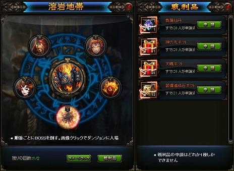 dragonic3