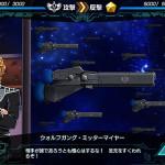 銀河英雄伝説タクティクス~SF艦艇シミュレーション