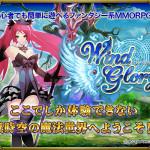Windglory(ウィンド・グローリー)~スタイリッシュファンタジーRPG